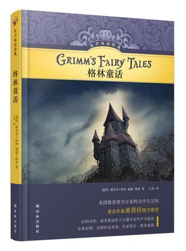 有声双语经典:格林童话