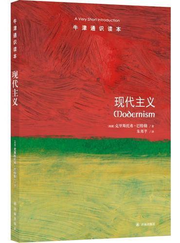 牛津通识读本:现代主义