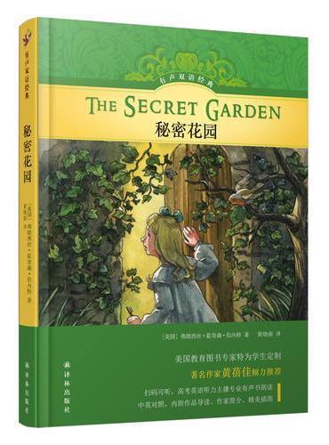 有声双语经典:秘密花园