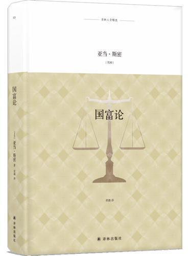 译林人文精选:国富论
