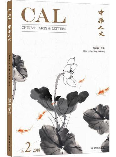 中华人文(2018第2辑)