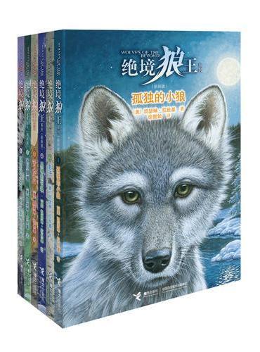 绝境狼王系列新新版