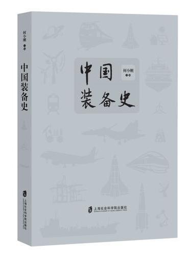 中国装备史