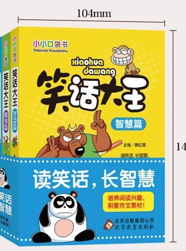笑话大王—— 培养阅读兴趣,激发大脑潜能,做聪明的小学生