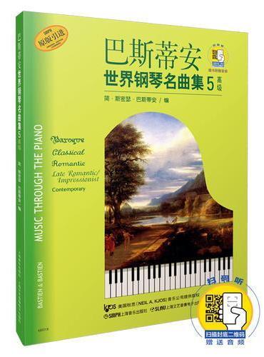 巴斯蒂安世界钢琴名曲集5高级 (附扫码音频)