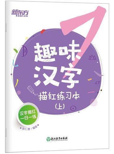 趣味汉字描红练习本(上中下)新东方