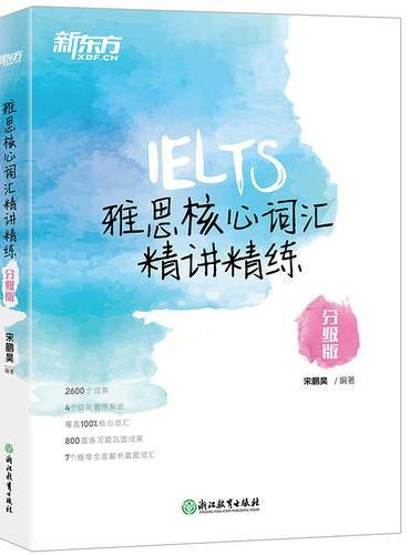 新东方 雅思核心词汇精讲精练:分级版