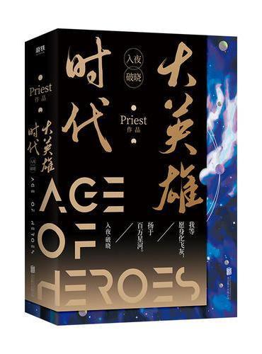 大英雄时代:全2册(珍藏版)
