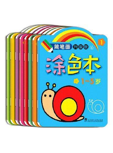 简笔画涂色本升级版1-5岁8册(套装)