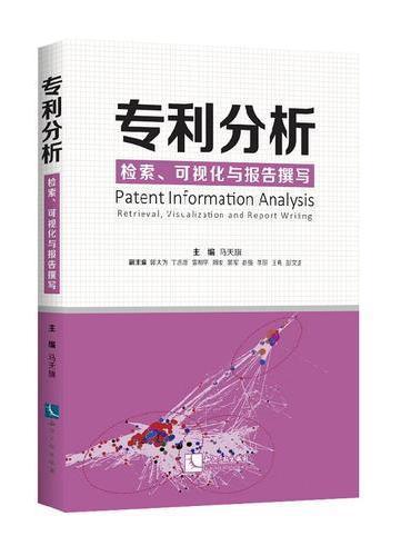 专利分析——检索、可视化与报告撰写