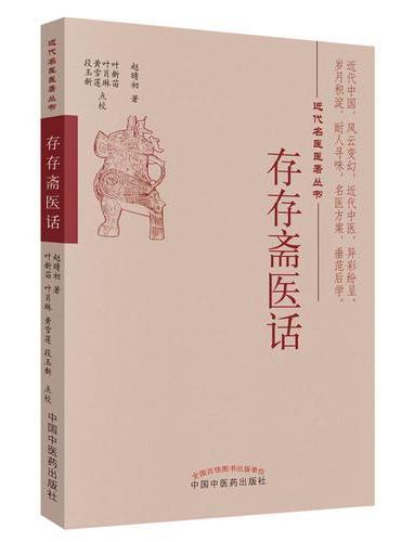 存存斋医话·近代名医医著丛书