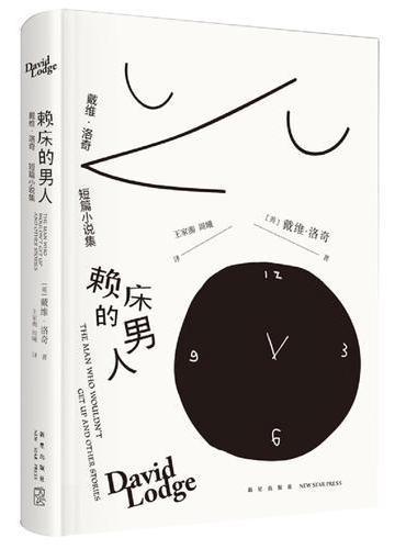 赖床的男人:戴维˙洛奇短篇小说集
