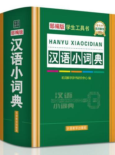 汉语小词典