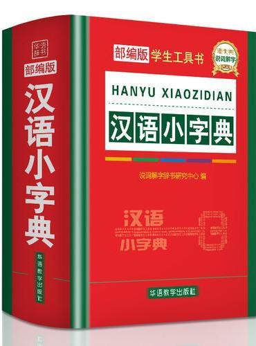 汉语小字典