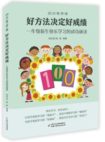"""""""父母学堂""""系列之《好方法决定好成绩——一年级新生快乐学习的成功秘诀》"""