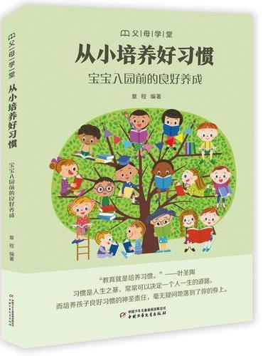 """""""父母学堂""""系列之《从小培养好习惯——宝宝入园前的良好养成》"""