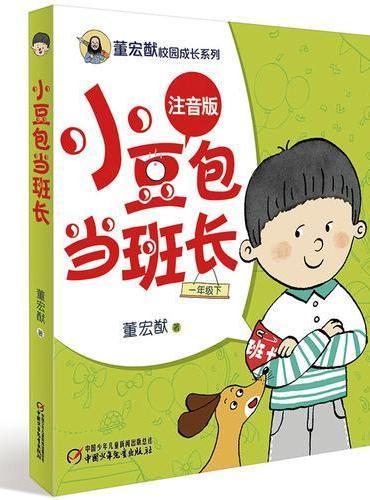 董宏猷校园成长系列(注音版)·小豆包当班长