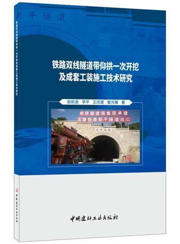 铁路双线隧道带仰拱一次开挖及成套工装施工技术研究