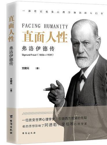 直面人性:弗洛伊德传(一部传记也是心理学知识的入门书)