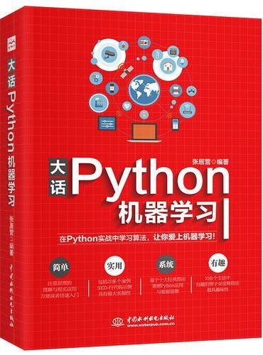 大话Python机器学习
