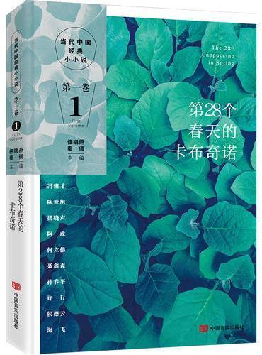 第28个春天的卡布奇诺(集新中国70年以来小小说创作之大成,冯骥才、陈世旭、梁晓声,国家发展中的小人物、小事件、小细节、小情怀)