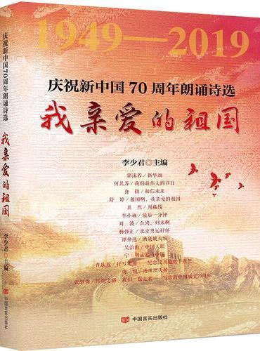 我亲爱的祖国:庆祝新中国70周年朗诵诗选.精装(郭沫若、何其芳、舒婷,抗美援朝、改革开放、港澳回归、08奥运)