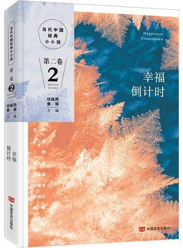 幸福倒计时(集新中国70年以来小小说创作之大成,莫言、迟子建、王朔、毕淑敏,70年来百姓生活的变化与发展进步)