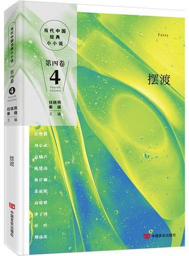 摆渡(集新中国70年以来小小说创作之大成,汪曾祺、刘心武、高晓声、陈建功,70年来国家建设的发展,社会生活的进步,弘扬社会公德、职业道德和家庭美德)