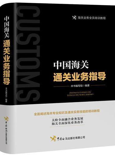 中国海关通关业务指导