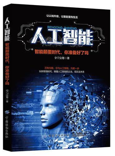 人工智能:智能颠覆时代,你准备好了吗