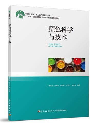 """颜色科学与技术(""""十三五""""普通高等教育印刷工程专业规划教材)"""