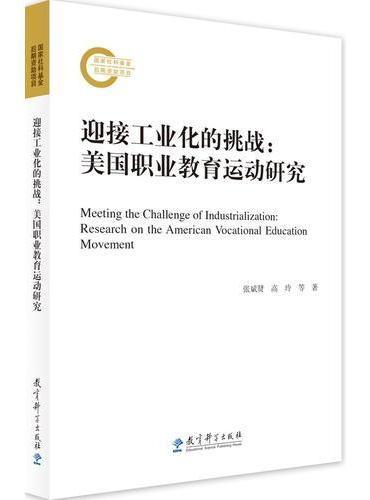 迎接工业化的挑战:美国职业教育运动研究