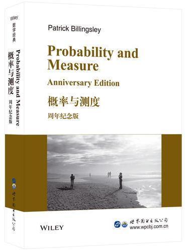 概率与测度 周年纪念版