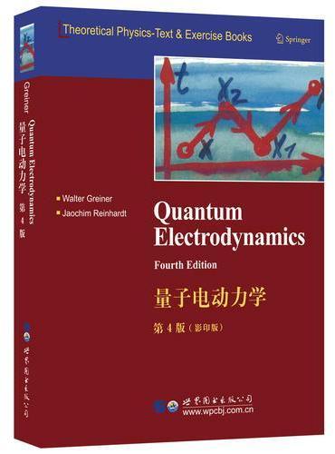 量子电动力学 第4版