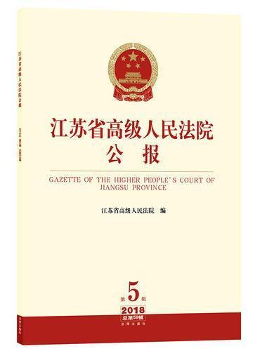 江苏省高级人民法院公报(2018年第5辑 总第59辑)