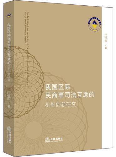 我国区际民商事司法互助的机制创新研究