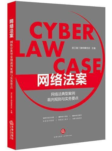 网络法案:网络法典型案例裁判规则与实务要点