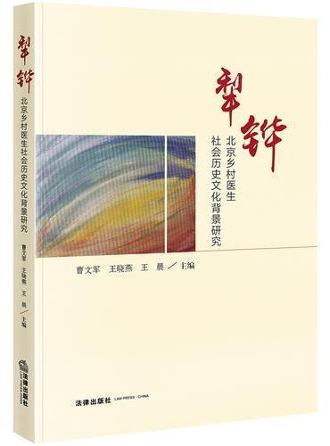 犁铧:北京乡村医生社会历史文化背景研究