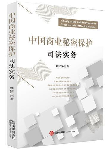 中国商业秘密保护司法实务