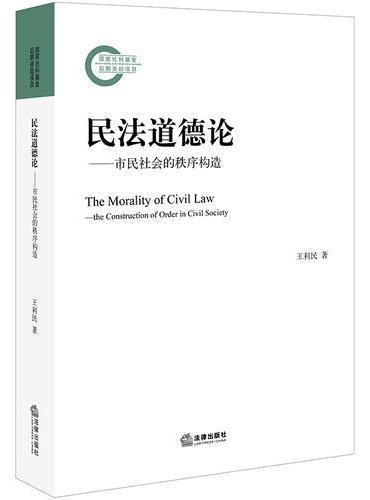民法道德论:市民社会的秩序构造
