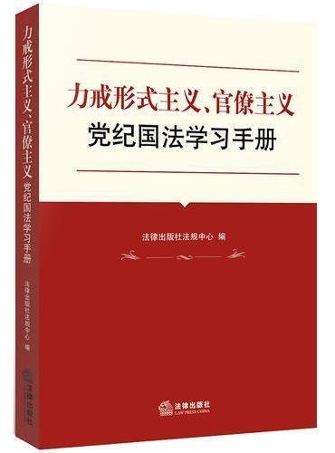 力戒形式主义、官僚主义党纪国法学习手册