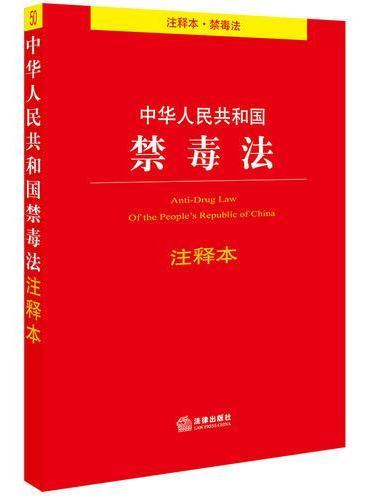 中华人民共和国禁毒法注释本(百姓实用版)