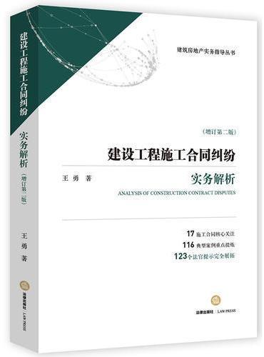 建设工程施工合同纠纷实务解析(增订第二版)