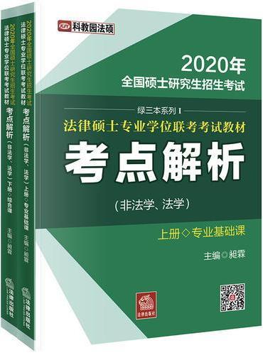 2020全国硕士研究生招生考试法律硕士专业学位联考考试教材考点解析(全2册 非法学、法学)