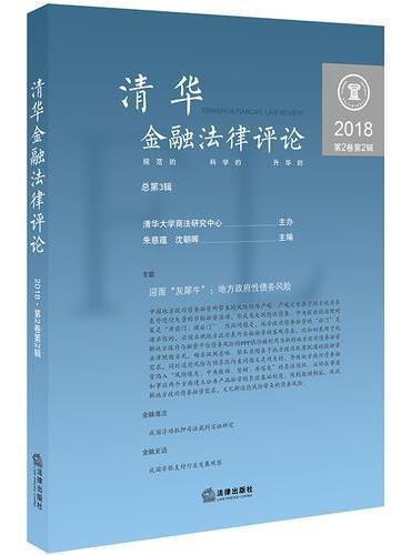 清华金融法律评论(2018 第2卷.第2辑总第3辑)