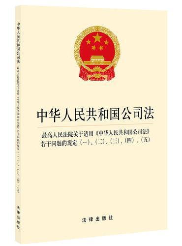 中华人民共和国公司法·最高院司法解释(一)(二)(三)(四)(五)
