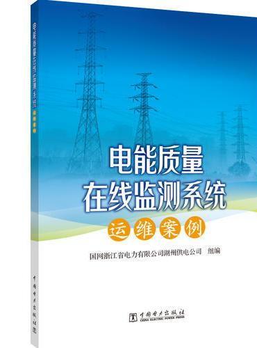电能质量在线监测系统运维案例