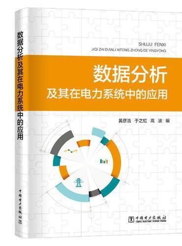数据分析的方法和在电力系统分析中的应用