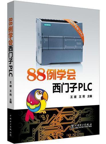 88例学会西门子PLC