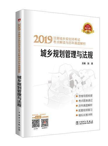 2019注册城乡规划师考试考点解读与历年真题解析  城乡规划管理与法规